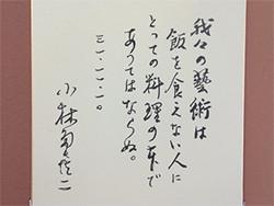 小林多喜二氏が贈呈した色紙